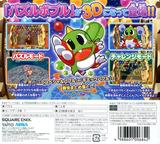 とびだす!パズルボブル 3D 3DS cover (ABBJ)