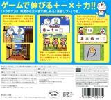 ドラかず のび太のすうじ大冒険 3DS cover (ADWJ)