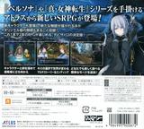 デビルサバイバー2 ブレイクレコード 3DS cover (ADXJ)