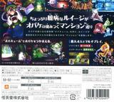 ルイージマンション2 3DS cover (AGGJ)