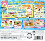 まめゴマ はっぴー!スイーツファーム 3DS cover (AGWJ)