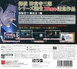 探偵 神宮寺三郎 復讐の輪舞 3DS cover (AJGJ)