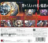 哭牙 KOKUGA 3DS cover (AK8J)