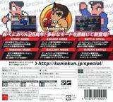 熱血硬派くにおくん すぺしゃる 3DS cover (AK9J)