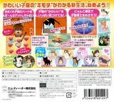 かわいい子猫3D 3DS cover (AKCJ)