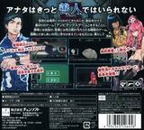 極限脱出ADV 善人シボウデス 3DS cover (AKGJ)
