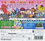 桃太郎電鉄2017 たちあがれ日本!! 3DS cover (AKQJ)