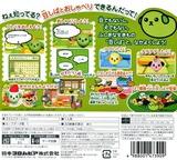 豆しば 3DS cover (AMEJ)