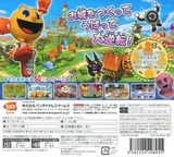 パックマンパーティ 3D 3DS cover (AP9J)