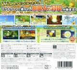 ポケモン不思議のダンジョン 〜マグナゲートと∞迷宮(むげんだいめいきゅう)〜 3DS cover (APDJ)