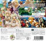 ルーンファクトリー4 3DS cover (AR4J)