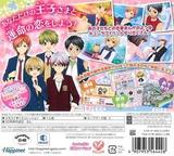 創作アリスと王子さま! 3DS cover (ARZJ)