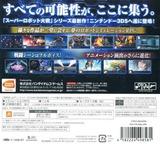 スーパーロボット大戦UX 3DS cover (AS6J)