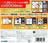 数独と3つのパズル~ニコリのパズルバラエティ~ 3DS cover (AS9J)