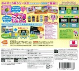 ちょ〜りっち! たまごっちのプチプチおみせっち 3DS cover (AT5J)