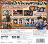 レイトン教授VS逆転裁判 3DS cover (AVSJ)