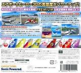 ぼくは航空管制官 エアポートヒーロー3D 那覇 PREMIUM 3DS cover (AX5J)