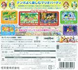 マリオパーティ スターラッシュ 3DS cover (BAAJ)