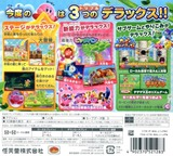 星のカービィ トリプルデラックス 3DS cover (BALJ)