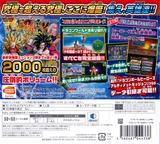 ドラゴンボールヒーローズ アルティメットミッション2 3DS cover (BDBJ)