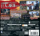 進撃の巨人〜人類最後の翼〜CHAIN 3DS cover (BG2J)