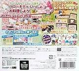 ハローキティとまほうのエプロン リズムクッキング♪ 3DS cover (BHKJ)