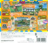 こびとゲーム大全 3DS cover (BK3J)
