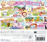 キャラペット つくって!そだてて!キャラクター小学校 3DS cover (BKPJ)