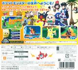 ポケットモンスター サン 3DS cover (BNDJ)