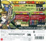 ダウンタウン熱血時代劇 3DS cover (BNJJ)