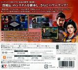 信長の野望2 3DS cover (BNYJ)
