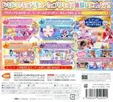 ドキドキ!プリキュア なりきりライフ! 3DS cover (BPQJ)