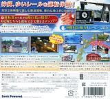 鉄道にっぽん!路線たび ゆいレール編 3DS cover (BTYJ)