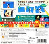 ディズニーアートアカデミー 3DS cover (BWDJ)