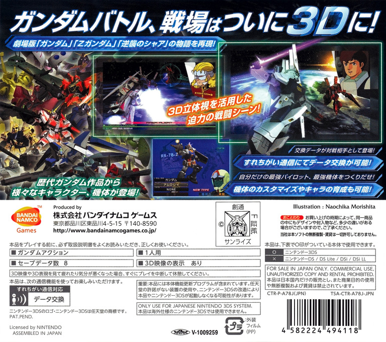 GUNDAM THE 3D BATTLE 3DS backHQ (A78J)