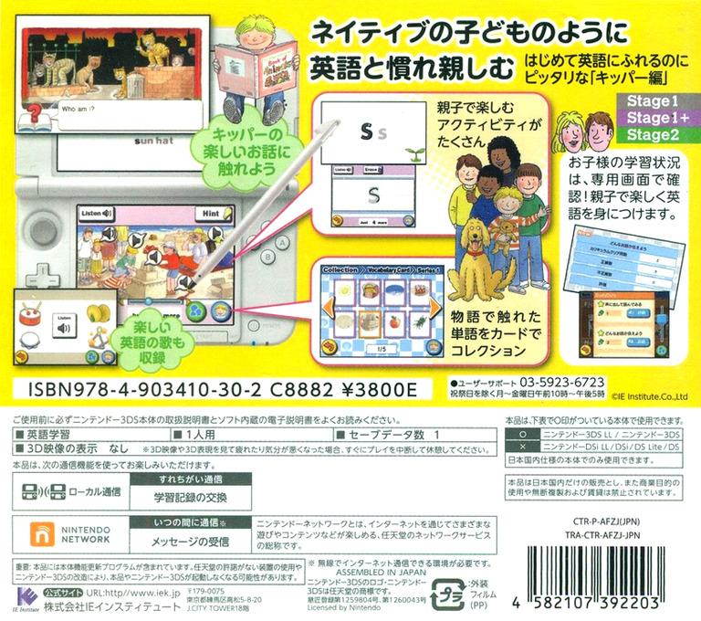 キッパーのえいご教室 Floppy's Phonics vol.1 キッパー編 3DS backHQ (AFZJ)