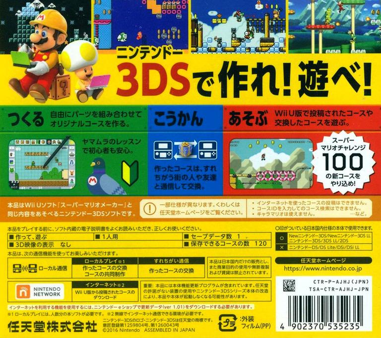 スーパーマリオメーカー for ニンテンドー3DS 3DS backHQ (AJHJ)