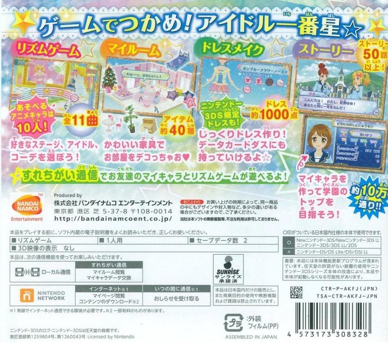 アイカツスターズ!Myスペシャルアピール 3DS backHQ (AKFJ)