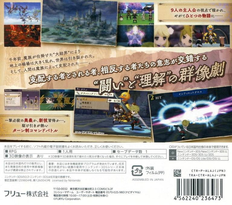 アライアンス・アライブ 3DS backHQ (AL4J)