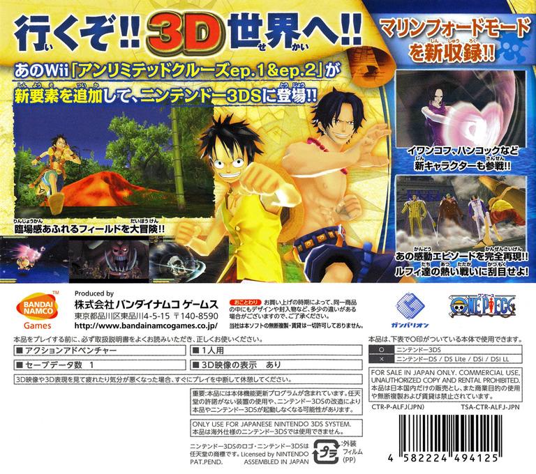 ワンピース アンリミテッドクルーズ スペシャル 3DS backHQ (ALFJ)