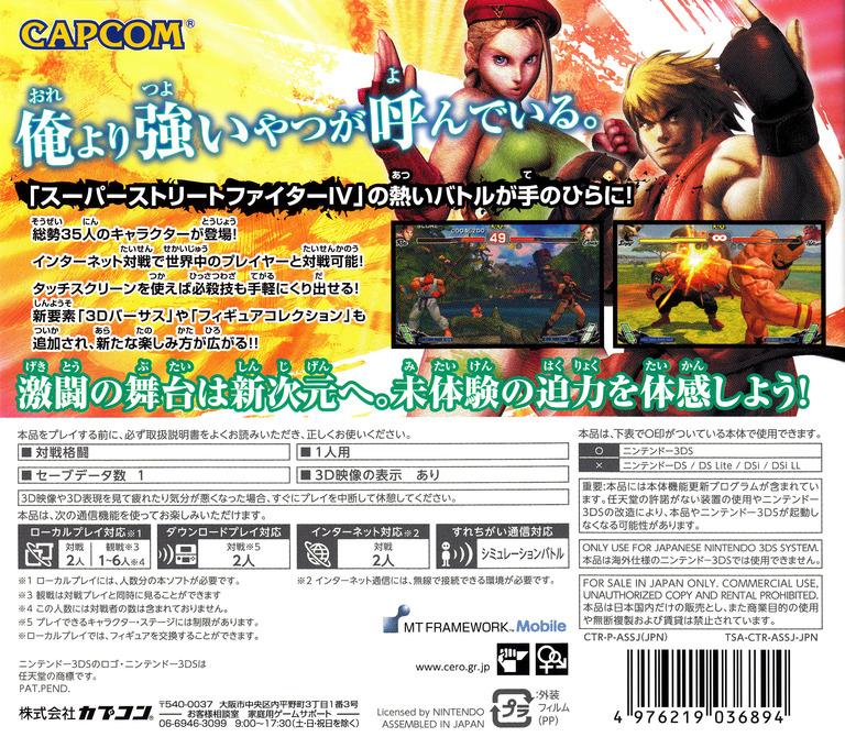 スーパーストリートファイターIV 3D EDITION 3DS backHQ (ASSJ)