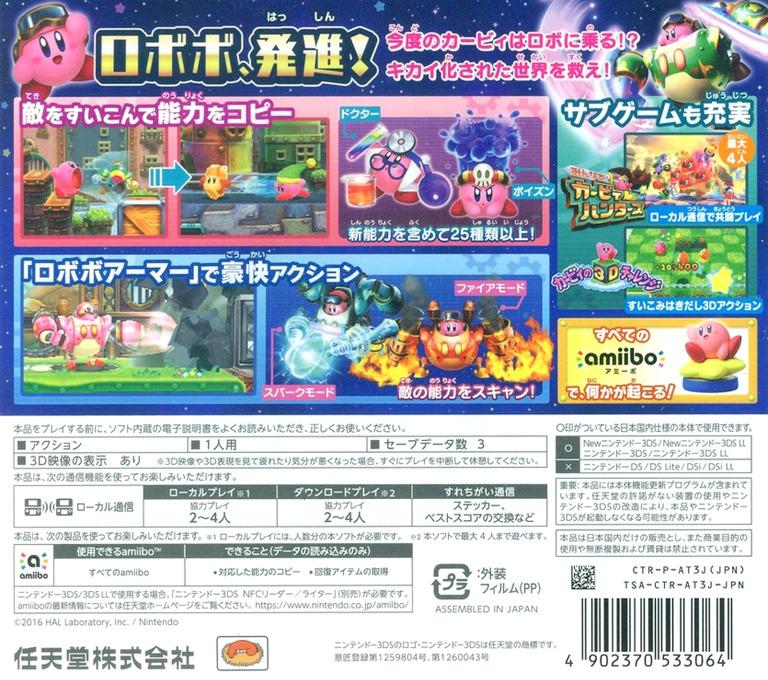 3DS backHQ (AT3J)