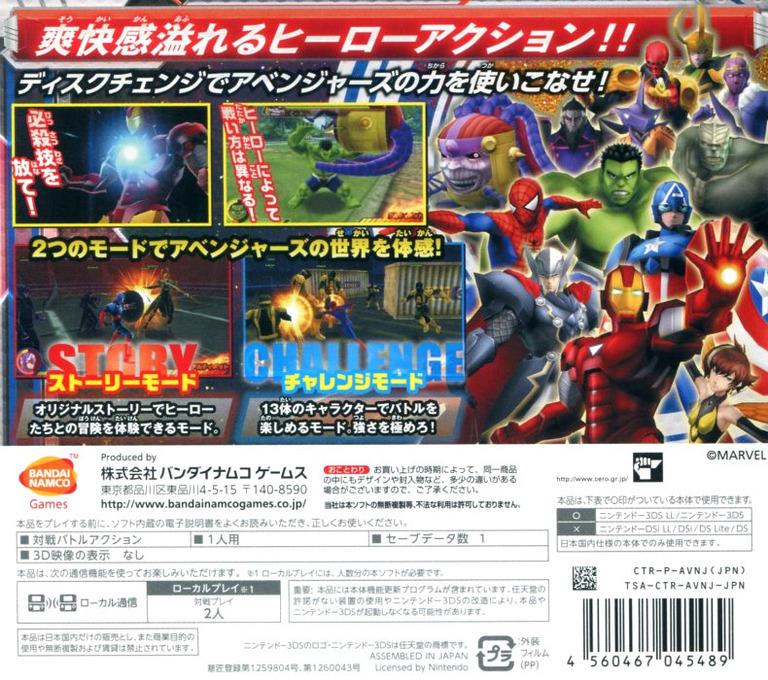 ディスク・ウォーズ:アベンジャーズ アルティメットヒーローズ 3DS backHQ (AVNJ)