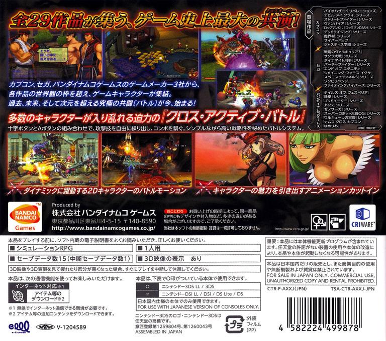 PROJECT X ZONE 3DS backHQ (AXXJ)