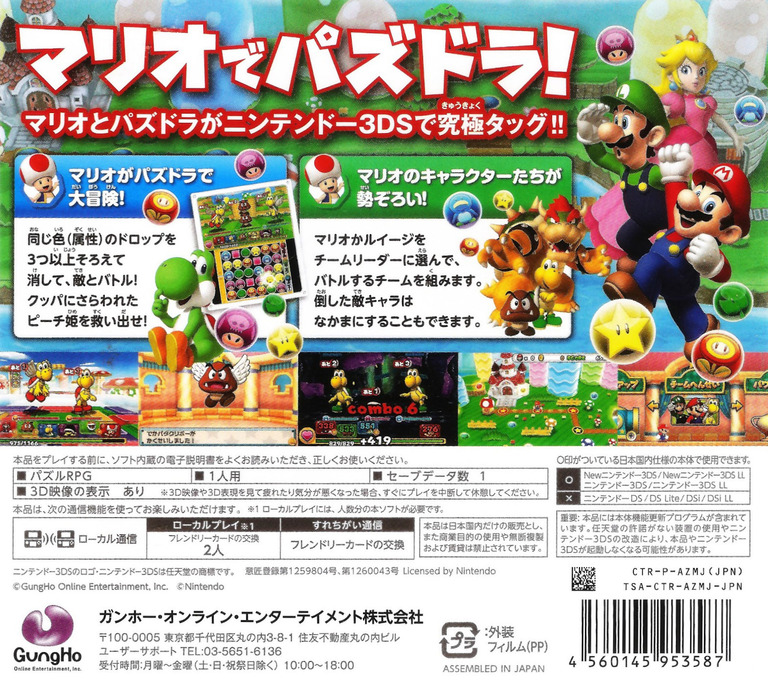 PUZZLE & DRAGONS SUPER MARIO BROS. EDITION 3DS backHQ (AZMJ)