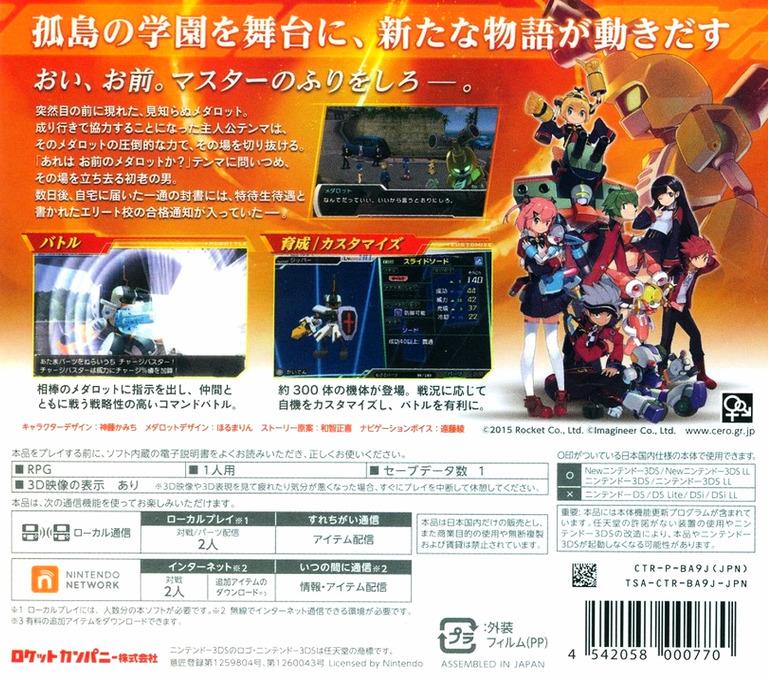 3DS backHQ (BA9J)