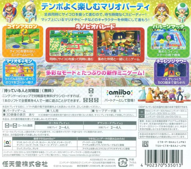 マリオパーティ スターラッシュ 3DS backHQ (BAAJ)