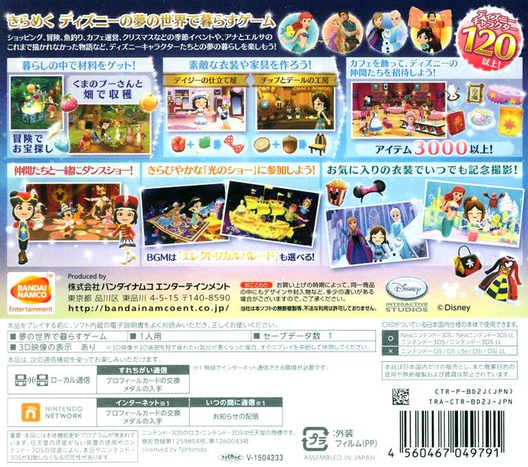 ディズニー マジックキャッスル マイ・ハッピー・ライフ2 3DS backHQ (BD2J)
