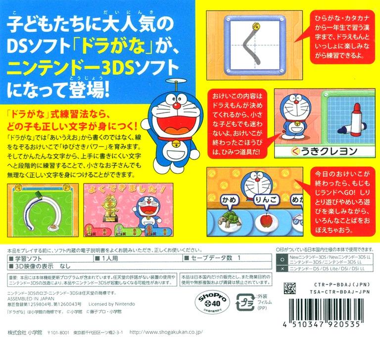 かいておぼえる ドラがな 3DS backHQ (BDAJ)