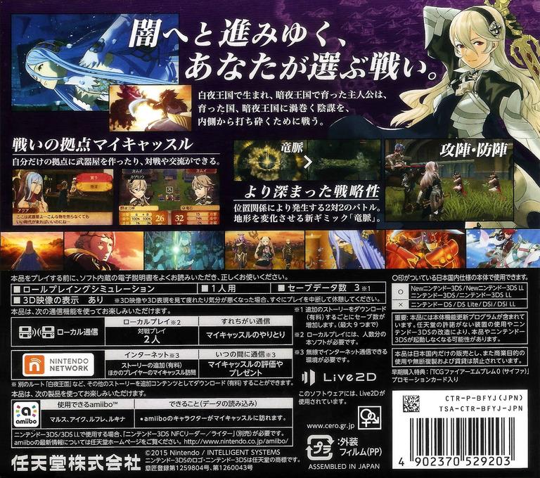 ファイアーエムブレムif 暗夜王国 3DS backHQ (BFYJ)